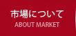 市場について